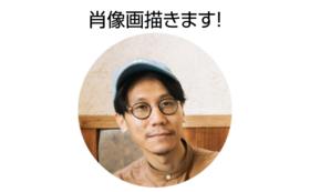 【完売御礼!】ディレクタースペシャル「中島晴矢が肖像画を描きます」