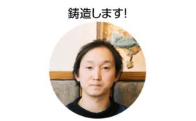 【完売御礼!】ディレクタースペシャル「佐藤研吾が鋳造します」