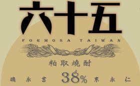 台中六十五粕取り焼酎(可台灣配送)