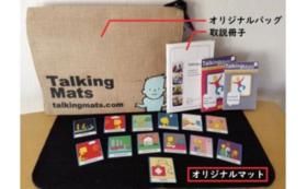 NEW!【トーキングマット社オリジナルバッグ】入門パック(日本語版)を購入された方にお勧め