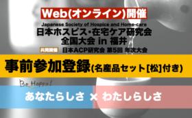 事前参加登録(福井の名産品セット[松]付き)