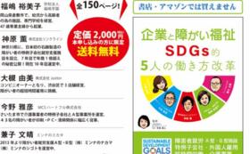 障がい福祉のSGDs的5人の働き方改革