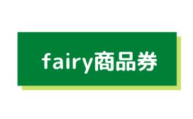 【フェアリーコース】fairy商品券