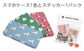 柴ケツスマホケース1色+柴犬ステッカーパック1種