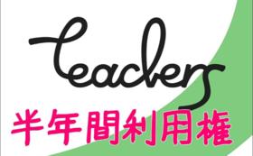 アプリ「Teachers」有料コンテンツ半年利用権コース