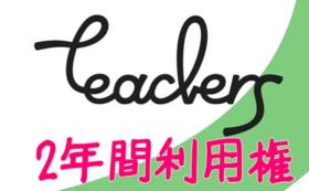 アプリ「Teachers」有料コンテンツ2年利用権コース