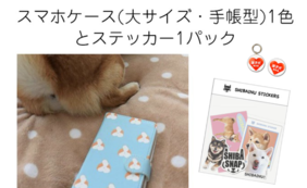 柴ケツスマホケース1色(手帳型)+柴犬ステッカーパック1種