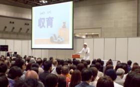 収納王子コジマジック講演会(60分)+JCO賛助会員年会費1年分