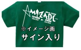 〇〇さんサイン入りアミザーデ記念Tシャツを来て応援!