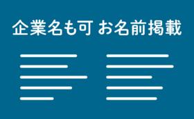 【5万円応援コース】エンドロールにお名前掲載【団体名/企業名も可】
