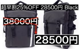 超早割25%OFF 28500円 Black