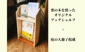 【ブックシェルフ】栗の木を使ったオリジナルブックシェルフ