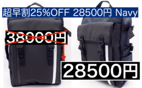 超早割25%OFF 28500円 Navy
