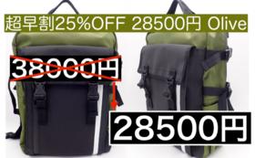 超早割25%OFF 28500円 Olive