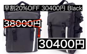 早割20%OFF 30400円 Black