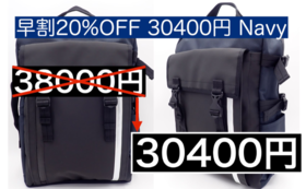 早割20%OFF 30400円 Navy