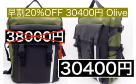 早割20%OFF 30400円 Olive