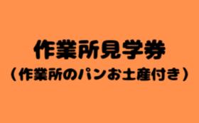 【つばきコース】作業所見学券(作業所のパンお土産付き)