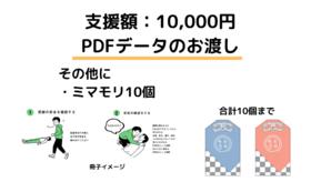 返礼品2点セット(PDFデータのお渡し+ミマモリ10個まで)