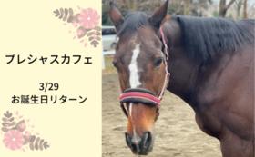 Happy Birthday to プレシャスカフェ【3/17~3/31限定リターン】