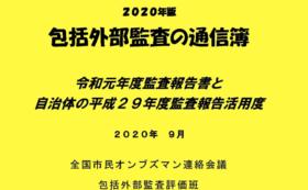 2020年版包括外部監査通信簿冊子
