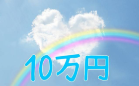 Teachers全力応援コース || 10万円