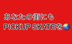 貴方の街にもピックアップスケートを!!コース