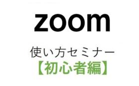 JCO準会員+zoom使い方セミナー(zoomを利用したオンラインセミナー)