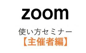 JCO準会員+zoom活用セミナー(zoomを利用したオンラインセミナー)