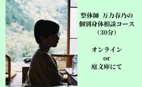 【対面orオンライン】万力春乃の個別身体相談コース