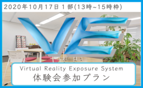 (10月17日1部)VR曝露療法体験会参加プラン