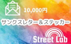 【とにかく応援】サンクスレター&ステッカー