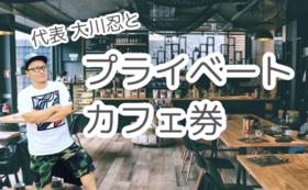 【代表】プライベートカフェ券