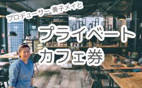 【プロデューサー】プライベートカフェ券