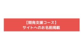 【全力応援コース】サイトへのお名前掲載(希望される方のみ)