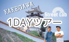 【Street Lab】1DAYツアー
