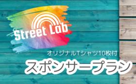 【Street Lab】スポンサープラン