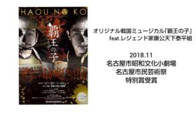 DVD戦国ミュージカル「覇王の子」名古屋公演
