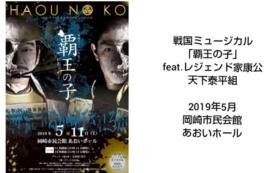 DVD 戦国ミュージカル「覇王の子」岡崎公演