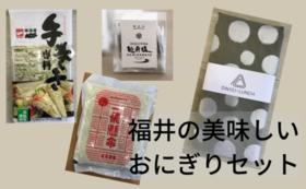 福井の美味しい食材でおにぎりを作ろう!