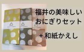 福井の伝統工芸も詰め込んだ豪華セット