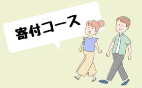 【寄付コース】