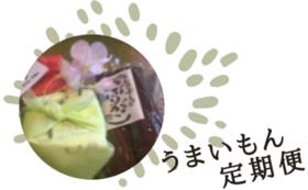 【定期便】スペシャル!季節のうまいもん詰め合わせ