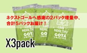 初ゴーヤスムージー冷凍パック×3袋セット【ネクストゴール増量中】