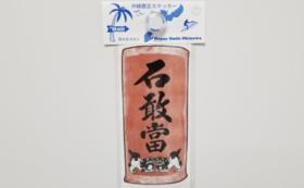 南の島で昭和歌謡♬ 一万円ご支援コース