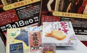 南の島で昭和歌謡♬ 五万円ご支援コース