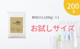 【お試し用】NatuRacco-ナチュラッコ- 200g(洗濯:約28回分)