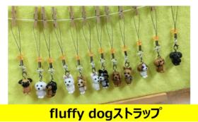 fluffy dog ストラップ