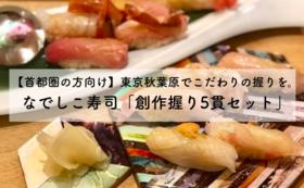 【首都圏の方向け】創作握り5貫セット(白寿真鯛、なでしこ寿司特製薬膳寿司含む)