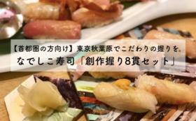 【首都圏の方向け】創作握り8貫セット(白寿真鯛、なでしこ寿司特製薬膳寿司含む)
